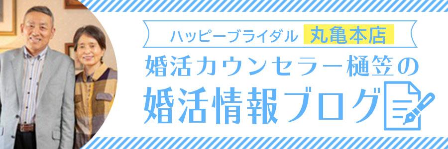 婚活カウンセラー樋笠の婚活ブログ