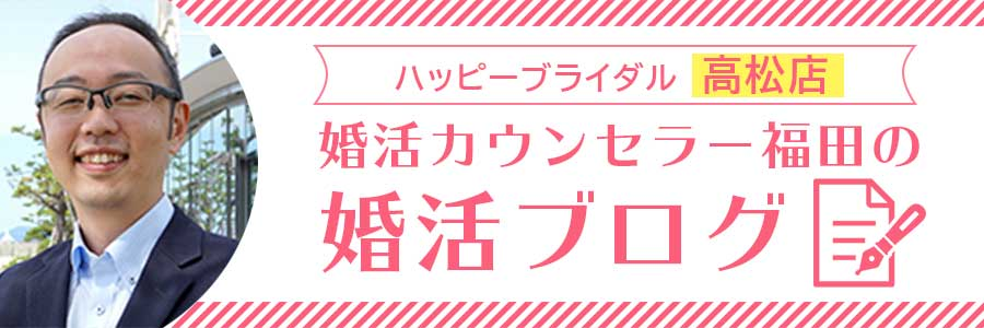 婚活カウンセラー福田の婚活ブログ